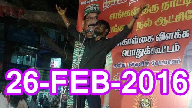 இடும்பாவனம் கார்த்திக் பரப்புரை - ராமபுரம், மதுரவாயல் - 26பெப்ர2016 | Idumbavanam Karthik Speech at 2016 MLA Election Campaign at Ramapuram, Maduravoyal - 26 February 2016