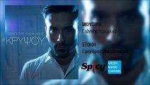 Παναγιώτης Ραφαηλίδης - Κρύψου   Panagiotis Rafailidis - Kripsou (Teaser)
