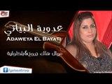 عدوية البياتي  /Adaweya El Bayati   هاك جروح & بلكاولية   اغاني عراقي