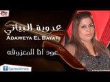 عدوية البياتي/Adaweya El Bayati     انا المعزوفه   اغاني عراقي