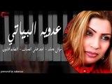 عدوية البياتي/Adaweya El Bayati     موال وصله   ادور على الصدك   الجاره شلون