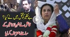 Murderer Of BENAZIR BHUTTO Met Shahbaz Taseer And Admitted That He Murdered Benazir Bhutto
