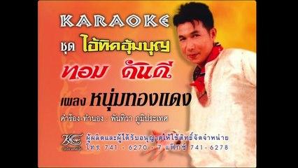 หนุ่มทองแดง  - ทอม ดันดี  (KARAOKE)