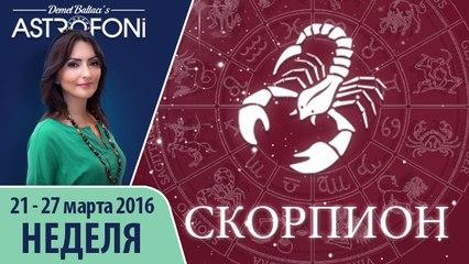 Скорпион: Aстропрогноз на неделю 21 - 27 марта 2016 г.