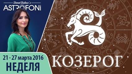 Козерог: Aстропрогноз на неделю 21 - 27 марта 2016 г.