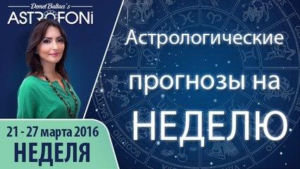 Общий астропрогноз на неделю 21 - 27 марта 2016 г.