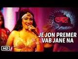 Je Jon Premer Vab Jane Na | Super Hot Rituparna | Kolkata Cabaret | Olivia | Tadanto - তদন্ত