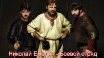 Николай Емелин - Боевой Отряд HD 7524-2016