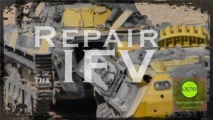 """Repair the IFV, Ultra Short (Сверх короткометражный фильм """"Ремонт БМП"""") [2016]"""