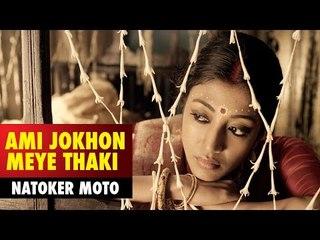 Ami Jokhon Meye Thaki | Natoker Moto | Paoli Dam | Saswata