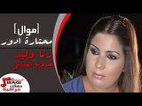 رنا وليد  - عدوية البياتى/Adaweya El Bayati   - موال محتارة ادور