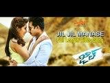 Jil Jil Jil Manase Full Video Song | Jil | Gopichand, Raashi Khanna | Ghibran