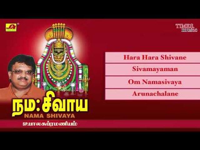 Nama Shivaya | Lord Shiva Songs | S.P.Balasubrahmanyam
