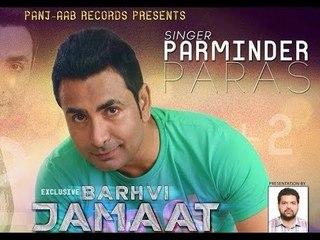 Bahrvi Jamaat - Parminder Paras | Panj-aab Records | Latest Punjabi Songs 2016