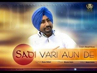 Sadi Vaari Aun De - Ranjit Bawa | Official Full Song  | Latest Punjabi Songs 2016 HD