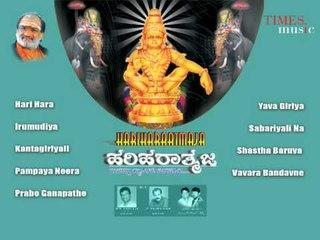 Hariharathmaja -Kannada Devotional Songs On Lord Ayyappa