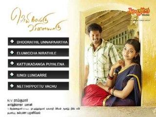 Veyilodu Vilayaadu - Juke Box {Tamil Feature Film}