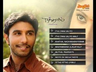Nandhanam Tamil Film Juke Box