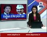Imran Khan Meets Aam Aadmi Party Leader Arvind Kejriwal In India (Exclusive Video)