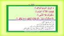 Surah 87 – Chapter 87 Al Ala  complete Quran with Urdu Hindi translation