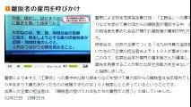 福岡 暴力団からの離脱者の雇用を呼びかけ 2016年02月15日