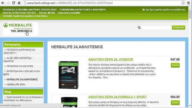 Προϊόντα herbalife 24 για αθλητές