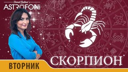 Скорпион: Астропрогноз на день 22 марта 2016 г.