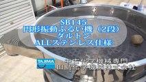 【振動ふるい機】SB145 ダルトン 702型 中古機械 買取 田島化学機械