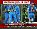 India Vs Pakistan Asia Cup 2016 4th T20 Match, Cricket Lovers Reaction TV9