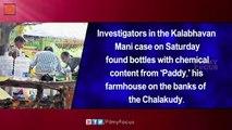 Kerala Police Find Chemical Bottles At Kalabhavan Mani's Farmhouse - Filmyfocus.com