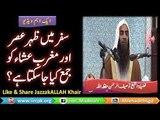 Safar Me Zohar Asr Aur Magrib Isha Ko Jama Kya Ja Sakta Hai By Syed Tauseef Ur Rehman