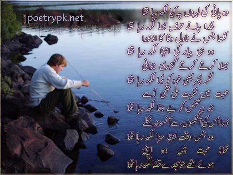 song aye ishq hamein barbaad na kar by fariha pervez