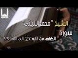 الشيخ محمد الليثي   سورة الكهف من الاية 27 الى الاية 99