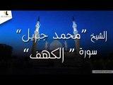 الشيخ محمد جبريل\Mohammed Jibril - سورة الكهف