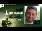 الشيخ محمد جبريل |  دعاء ليله القدر لسنه 1413  -  1993