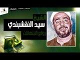الشيخ سيد النقشبندي   روائع الابتهالات 12