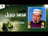الشيخ محمد جبريل |  دعاء ليله القدر لسنه 1415 -  1995