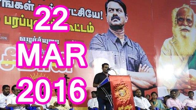 மன்னார்குடி பொதுக்கூட்டம் - சீமான் எழுச்சியுரை - 22மார்2016 | Seeman Speech at Mannargudi Pothukoottam - 2016 MLA Election Campaign - 22 March 2016