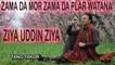 New  2016 Pashto Video Song_Zama Da Mor Zama Da Plar Watana   Ziya Uddin Ziya  