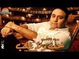 Majd El Kassem - Kollo Yekahlly Balo / مجد القاسم - كله يخلى باله