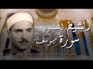 الشيخ المنشاوي   سورة يوسف