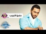 Tamer Hosny - Hoden El Ghareeb   تامر حسني - حضن الغريب