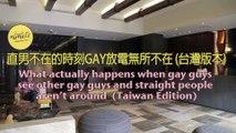直男不在的時刻GAY放電無所不在  What happens when gay guys see other gay guys