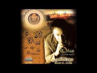 "Magd El Kassem "" Ana Fe Hamak "" / "" مجد القاسم "" انا في حماك"