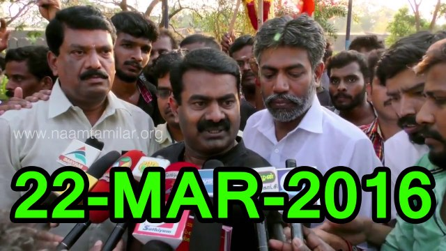 Seeman Press Interview Before Mannargudi Pothukoottam 22 March 2016