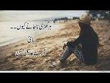 Urdu Ghazal sad Her Ghari Na Jane Q| Hindi Sad Poetry| Urdu Sad Ghazal| New Ghazal | Sad Poetry| Poetry|Romantic Poetry|