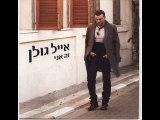 Le bébé de la femme Eyal Golan - MUSIC+