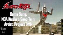 Ultraman Noa Theme - NOA Kiseki o Sono Te ni ウルトラマンノア THEME - NOA 奇跡をその手に