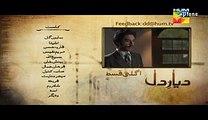 Diyar e Dil Episode 6 Promo 21 April 2015 Drama Hum Tv Video Dailymotion
