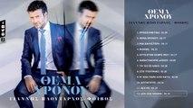 Γιάννης Πλούταρχος - Δεν Έχει Νόημα - Giannis Ploutarhos - Den Ehi Noima (Official LYric Video HQ)